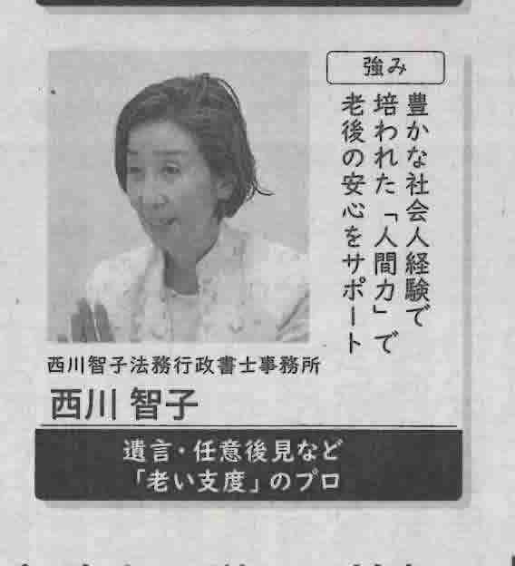 西川智子「老い支度のプロ」